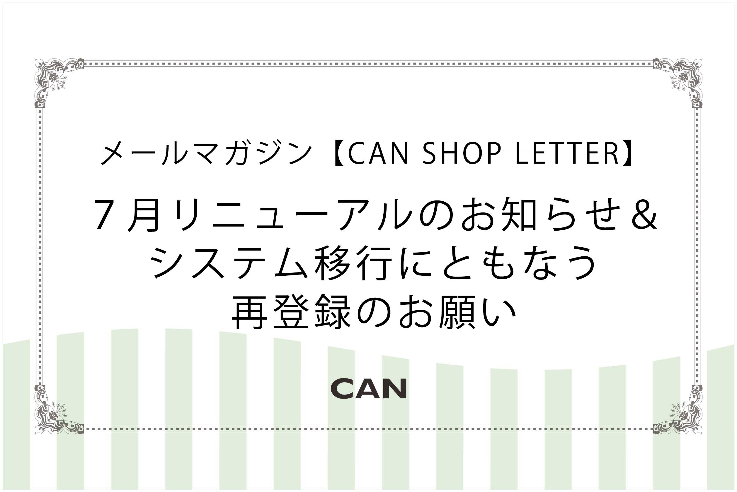 メールマガジン【CAN SHOP LETTER】リニューアルに伴う再登録のお願い